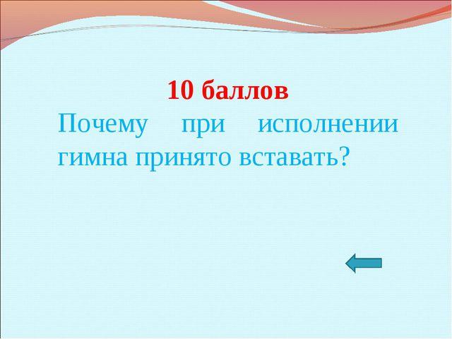 10 баллов Почему при исполнении гимна принято вставать?