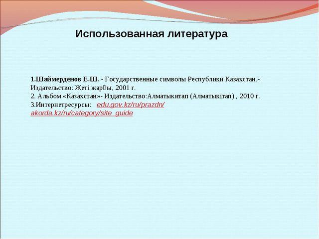 Использованная литература 1.Шаймерденов Е.Ш. - Государственные символы Респуб...
