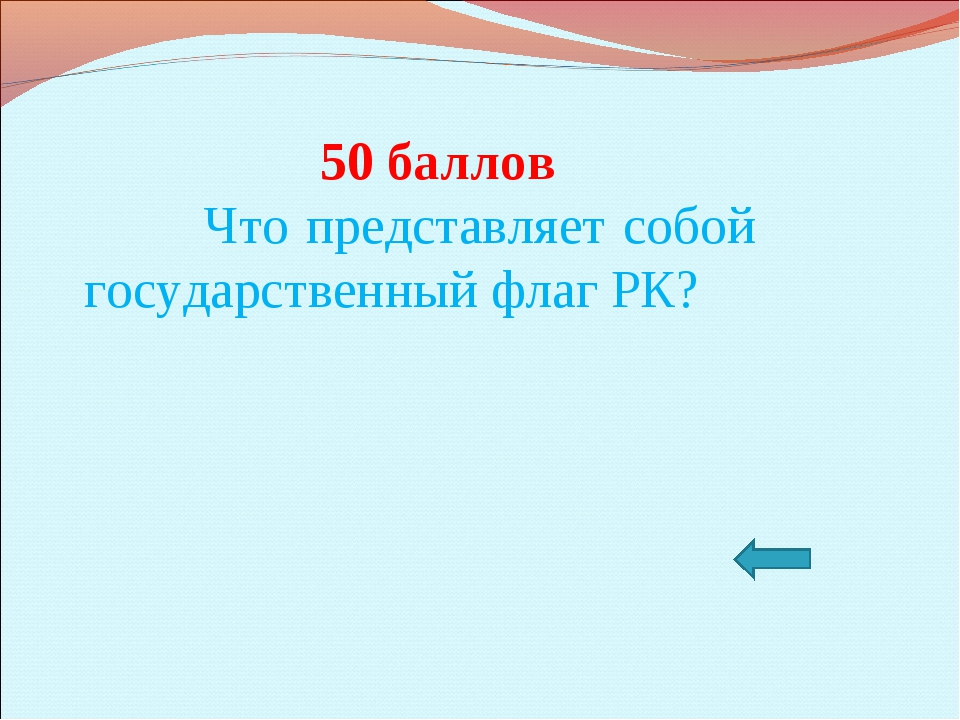 50 баллов Что представляет собой государственный флаг РК?