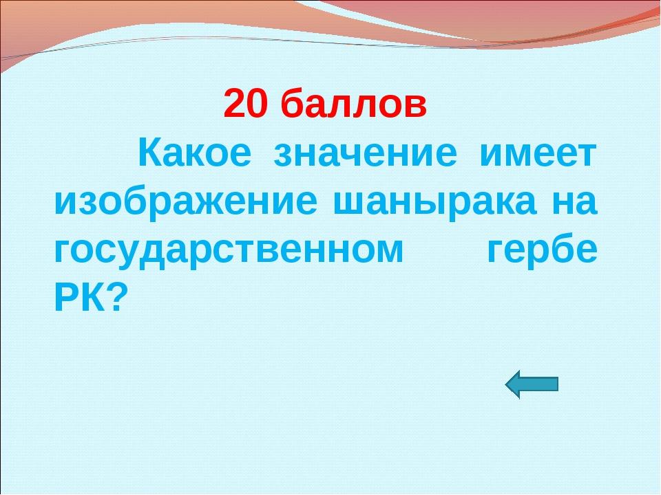 20 баллов Какое значение имеет изображение шанырака на государственном гербе...