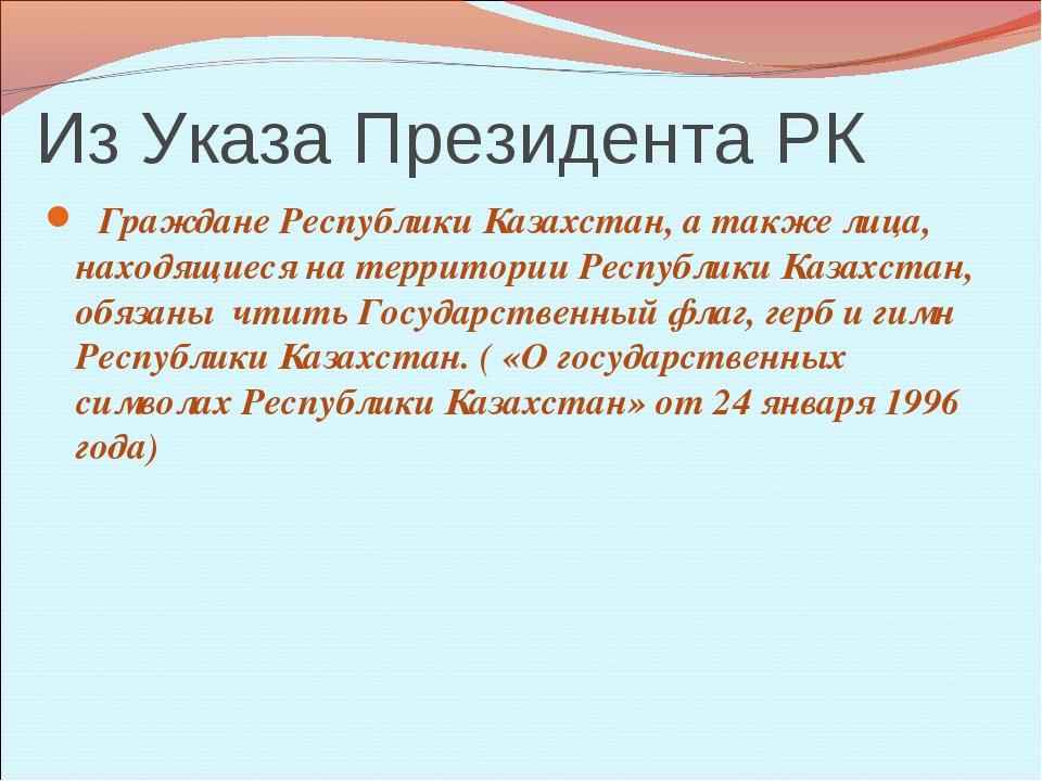 Из Указа Президента РК Граждане Республики Казахстан, а также лица, находящие...
