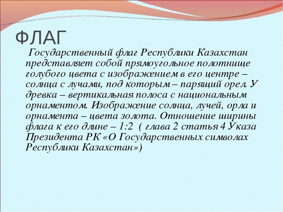 ФЛАГ Государственный флаг Республики Казахстан представляет собой прямоуголь...