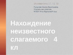 Нахождение неизвестного слагаемого 4 кл Математика 17. 11.15 Русакова Ирина В
