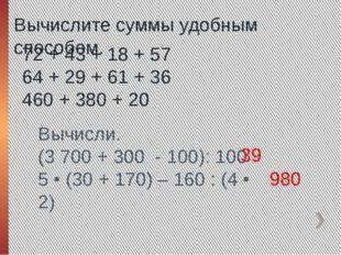 Вычислите суммы удобным способом. 72 + 43 + 18 + 57 64 + 29 + 61 + 36 460 + 3