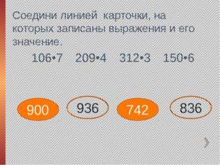 Соедини линией карточки, на которых записаны выражения и его значение. 900 93