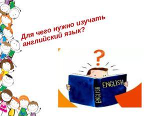 Для чего нужно изучать английский язык?