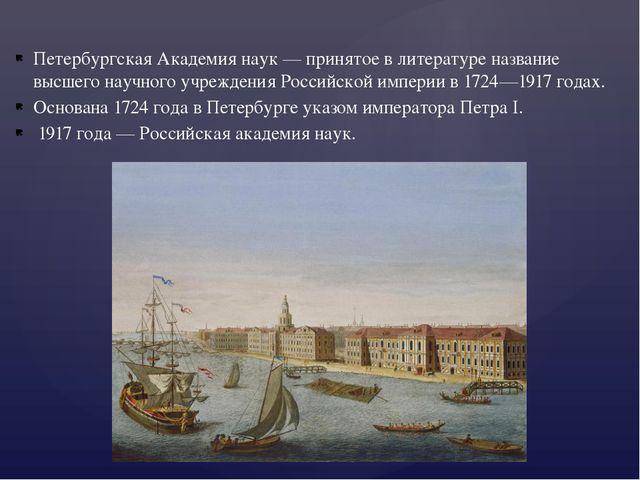 Петербургская Академия наук — принятое в литературе название высшего научного...