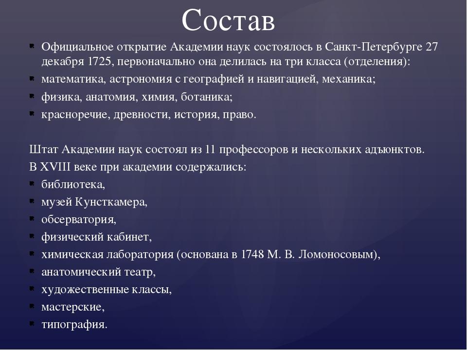 Официальное открытие Академии наук состоялось в Санкт-Петербурге 27 декабря 1...