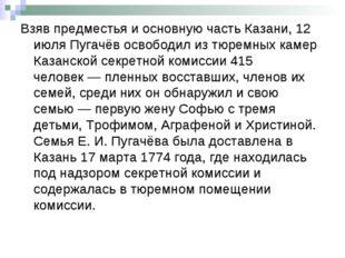 Взяв предместья и основную частьКазани, 12 июля Пугачёв освободил из тюремны