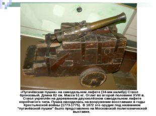 «Пугачёвская пушка» на самодельном лафете (34-мм калибр) Ствол бронзовый. Дли