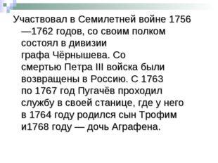 Участвовал вСемилетней войне1756—1762годов, со своим полком состоял в диви