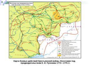 Карта боевых действий Крестьянской войны. Восстание под предводительством Е.