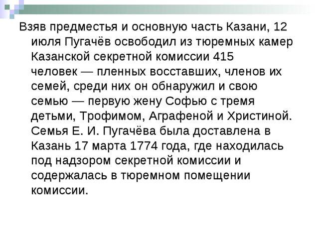 Взяв предместья и основную частьКазани, 12 июля Пугачёв освободил из тюремны...