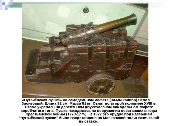 «Пугачёвская пушка» на самодельном лафете (34-мм калибр) Ствол бронзовый. Дли...