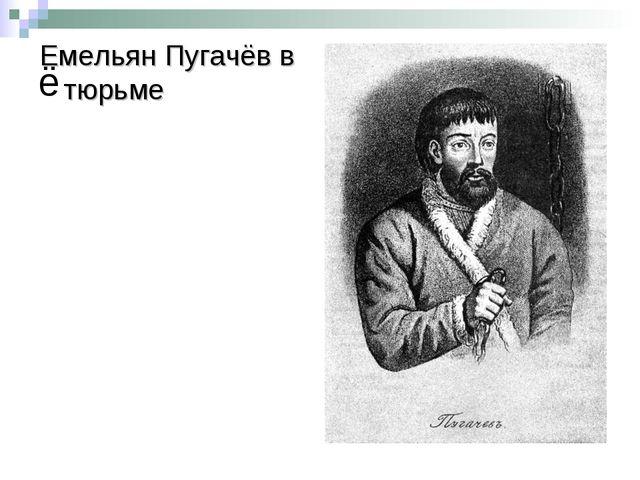 ё Емельян Пугачёв в тюрьме