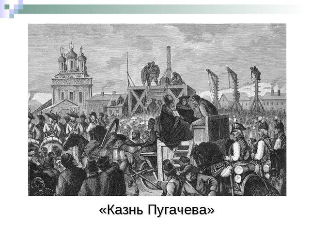 «Казнь Пугачева»