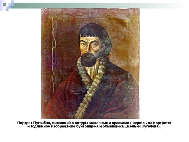 Портрет Пугачёва, писанный с натуры масляными красками (надпись на портрете:...