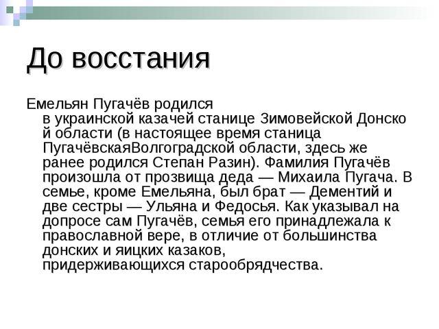 До восстания Емельян Пугачёв родился вукраинскойказачейстаницеЗимовейской...