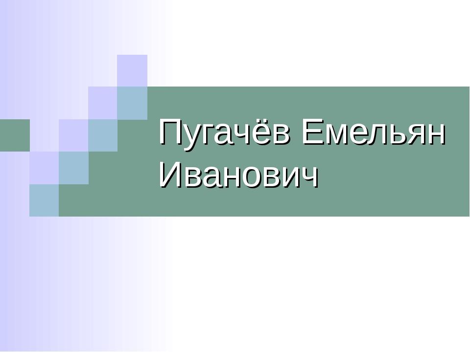 Пугачёв Емельян Иванович