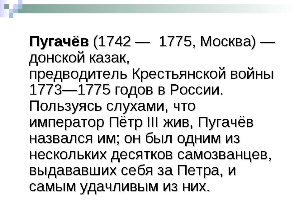 Емелья́н Ива́нович Пугачёв(1742—1775,Москва)—донской казак, предводите...