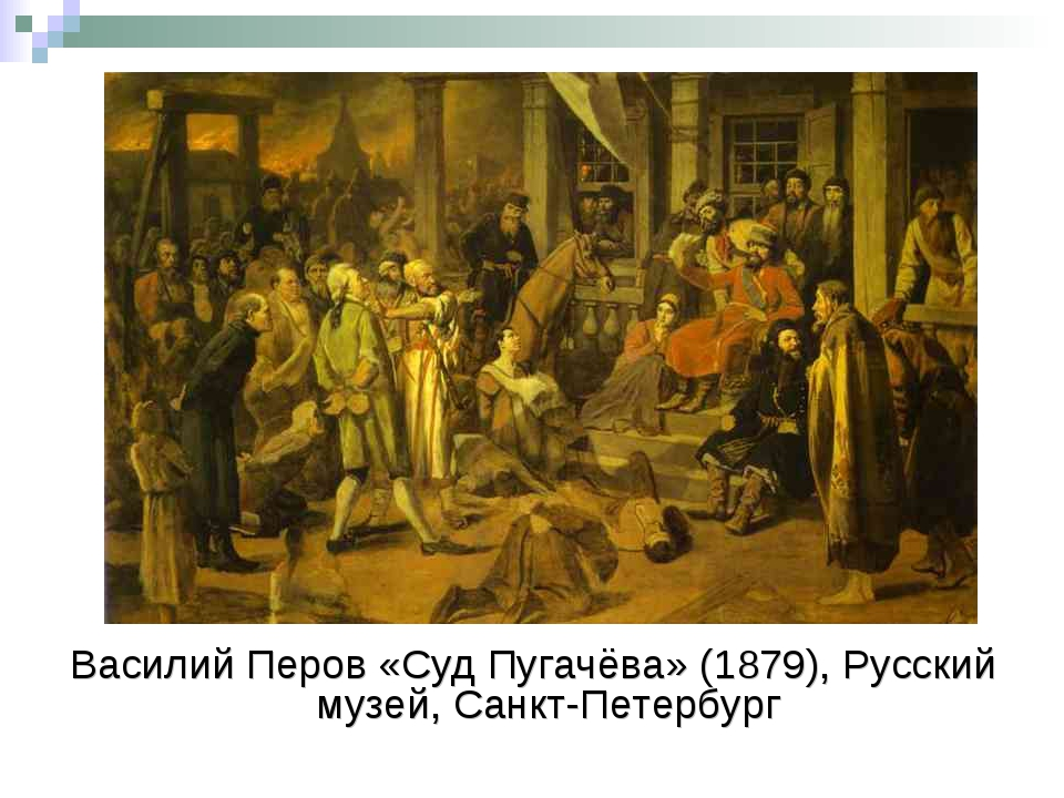 Василий Перов«Суд Пугачёва» (1879),Русский музей,Санкт-Петербург