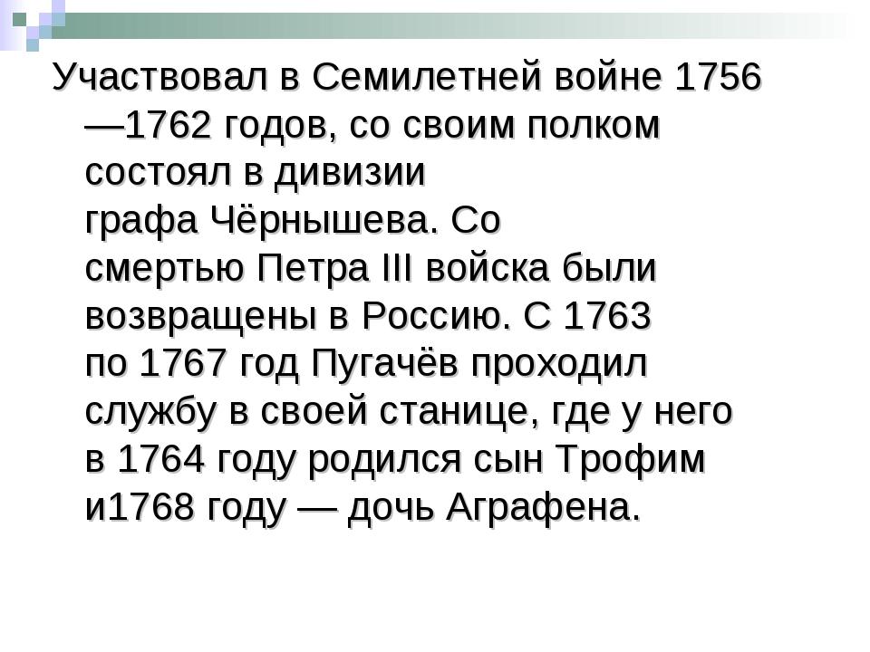 Участвовал вСемилетней войне1756—1762годов, со своим полком состоял в диви...