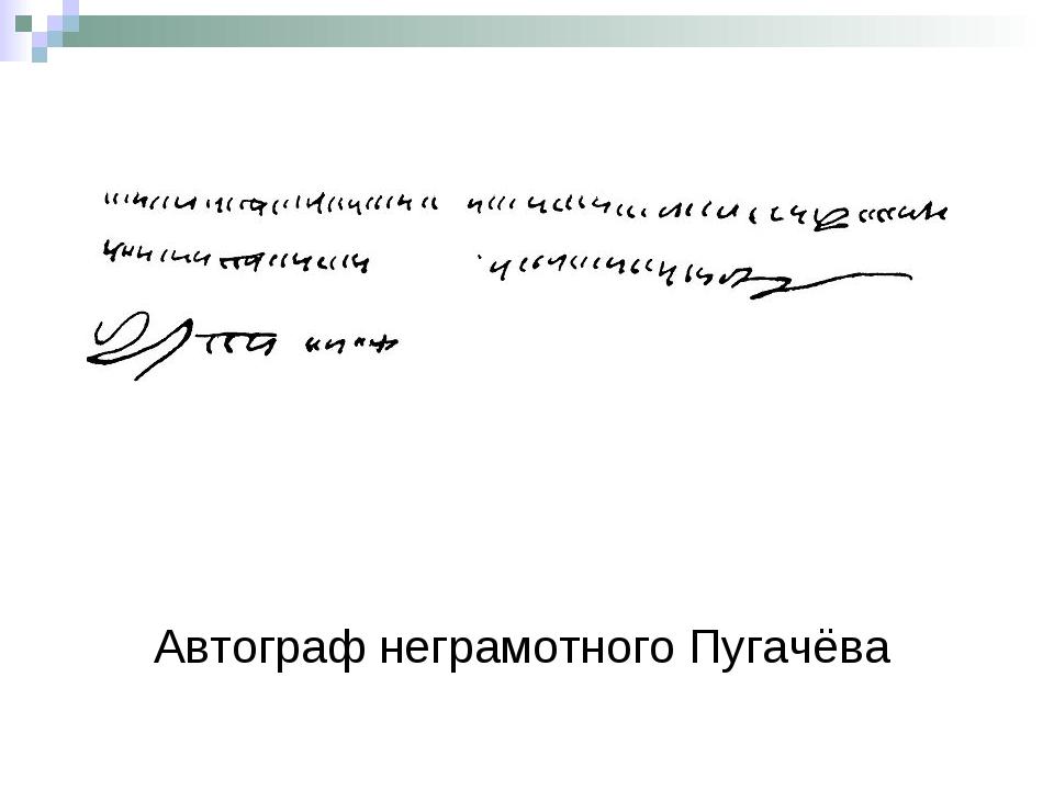 Автограф неграмотного Пугачёва