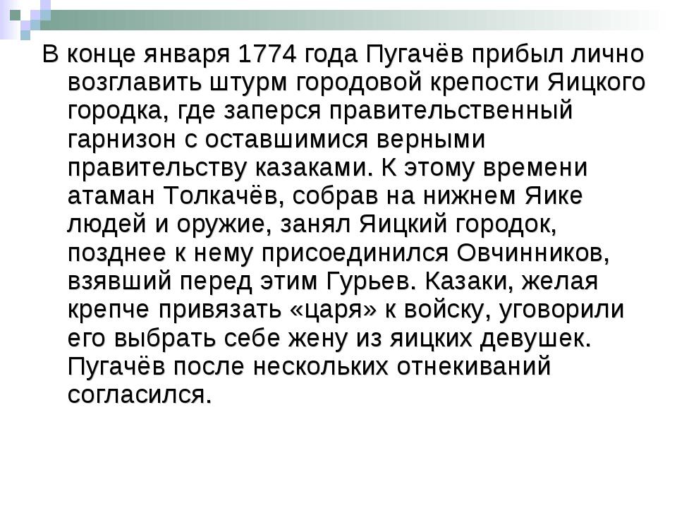 В конце января 1774 года Пугачёв прибыл лично возглавить штурм городовой креп...
