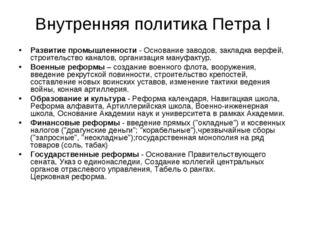 Внутренняя политика Петра I Развитие промышленности - Основание заводов, закл