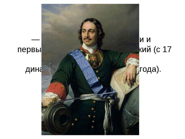 — последнийцарьвсея Руси и первыйИмператорВсероссийский(с1721 года). Из...