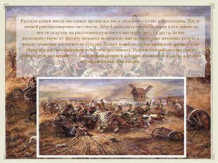 Русская армия имела численное преимущество в людском составе и артиллерии. П