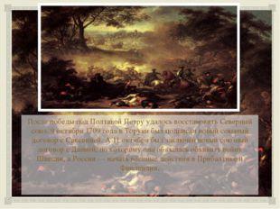После победы под Полтавой Петру удалось восстановить Северный союз. 9 октябр