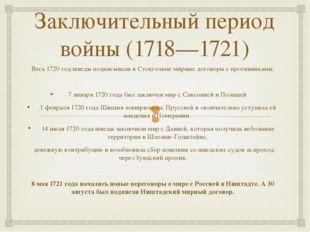 Заключительный период войны (1718—1721) Весь 1720 год шведы подписывали в Сто