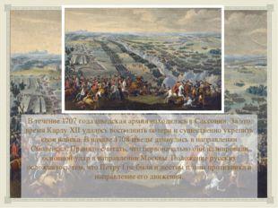 В течение 1707 года шведская армия находилась в Саксонии. За это время Карлу