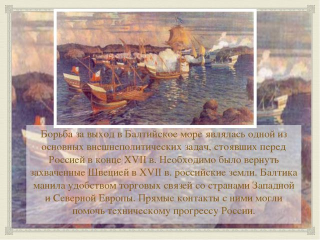 Борьба за выход в Балтийское море являлась одной из основных внешнеполитичес...