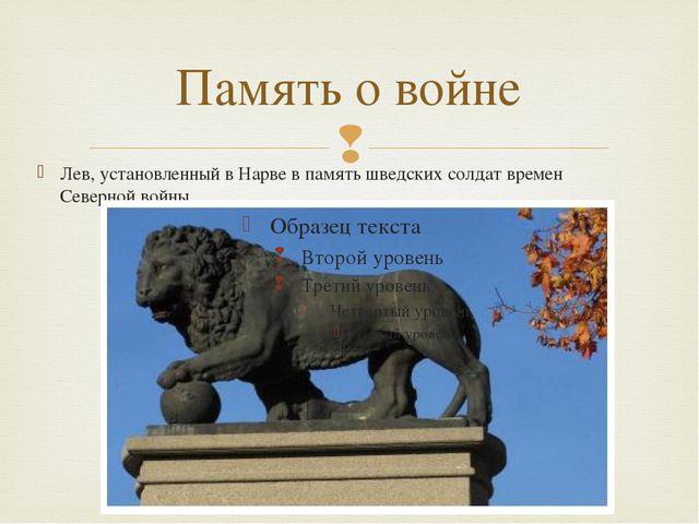 Память о войне Лев, установленный в Нарве в память шведских солдат времен Сев...