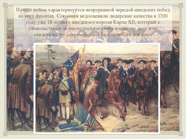 Начало войны характеризуется непрерывной чередой шведских побед на всех фрон...