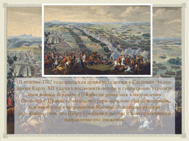 В течение 1707 года шведская армия находилась в Саксонии. За это время Карлу...