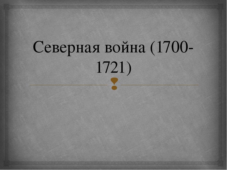 Северная война (1700-1721) 
