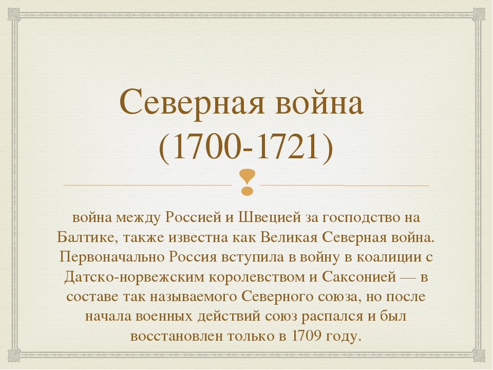 Северная война (1700-1721) война между Россией и Швецией за господство на Бал...