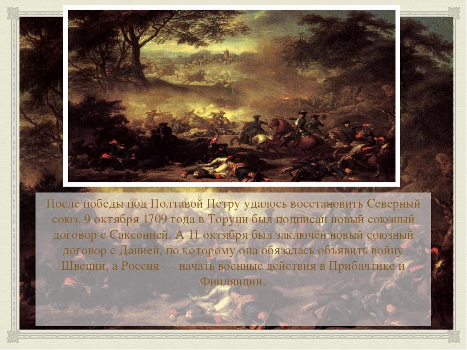 После победы под Полтавой Петру удалось восстановить Северный союз. 9 октябр...
