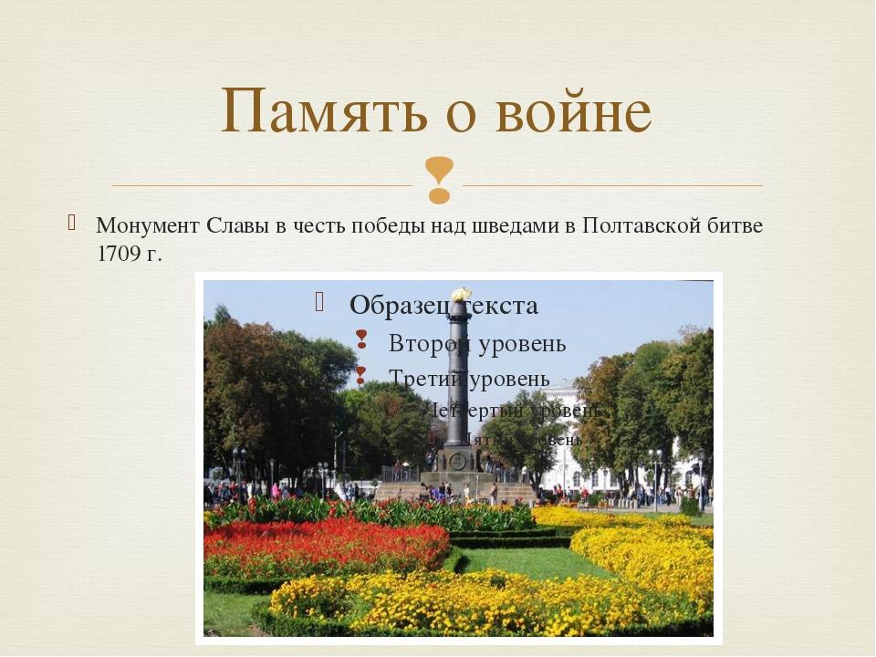 Память о войне Монумент Славы в честь победы над шведами в Полтавской битве 1...
