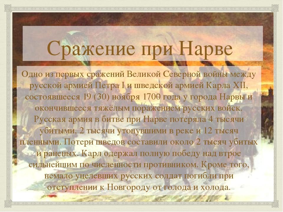 Сражение при Нарве Одно из первых сражений Великой Северной войны между русск...