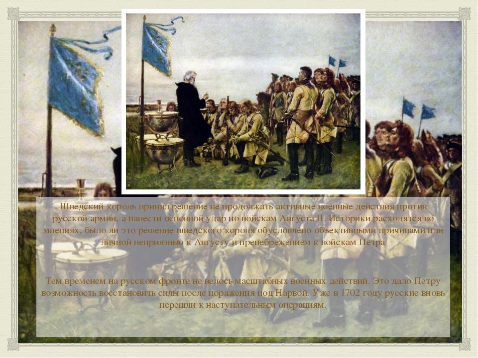 Шведский король принял решение не продолжать активные военные действия проти...