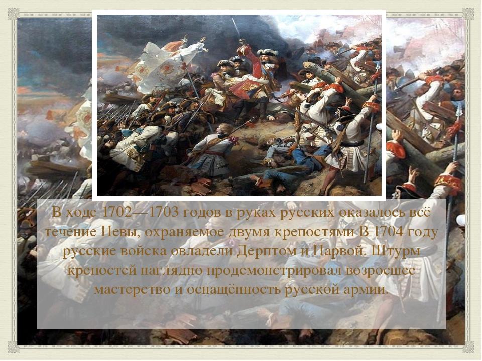 В ходе 1702—1703 годов в руках русских оказалось всё течение Невы, охраняемо...