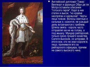 Английский дипломат Томас Вентворт и француз Обри де ля Мотрэ оставили описан