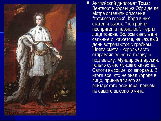 Английский дипломат Томас Вентворт и француз Обри де ля Мотрэ оставили описан...