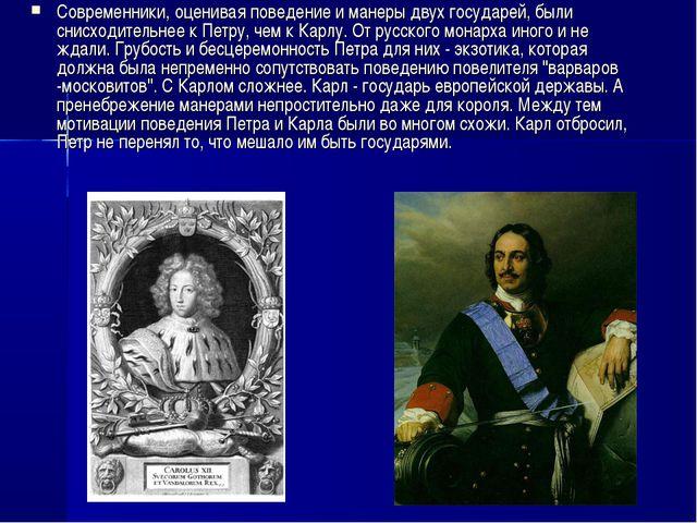 Современники, оценивая поведение и манеры двух государей, были снисходительне...