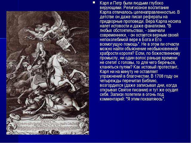 Карл и Петр были людьми глубоко верующими. Религиозное воспитание Карла отлич...