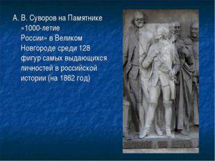 А.В.Суворов наПамятнике «1000-летие России»вВеликом Новгородесреди 128